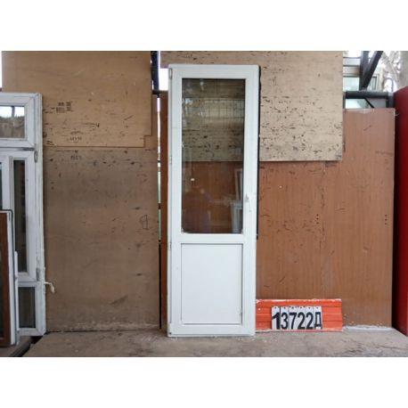 Двери Пластиковые БУ 2190(в) х 720(ш) Балконные