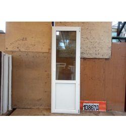 Пластиковые Двери БУ 2180(в) х 720(ш) Балконные