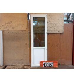 Пластиковые Двери БУ 2200(в) х 700(ш) Балконные