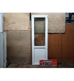 Двери Пластиковые БУ 2190(в) х 700(ш) Балконные