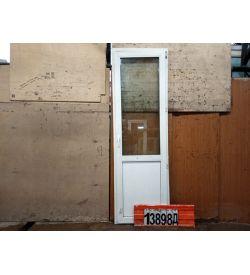 Пластиковые Двери БУ 2210(в) х 700(ш) Балконные