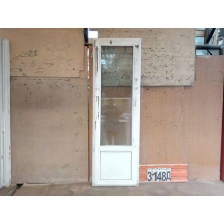 Двери Пластиковые Б/У 2080(в) х 670(ш) Балконные