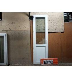 Пластиковые Двери Б/У 2210(в) х 660(ш) Балконные