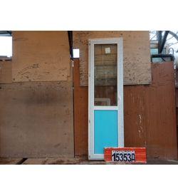 ПВХ Двери Б/У 2330(в) х 670(ш) Балконные