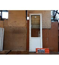 Пластиковые Двери Б/У 2350(в) х 790(ш) Балконные