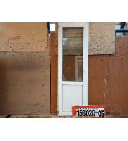Пластиковые Двери Б/У 2200(в) х 700(ш) Балконные Неликвид