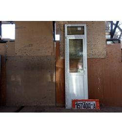 ПВХ Двери Б/У 2470(в) х 640(ш) Балконные