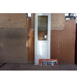 ПВХ Двери Б/У 2130(в) х 640(ш) Балконные Неликвид