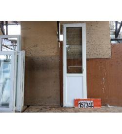Пластиковые Двери Б/У 2510(в) х 700(ш) Балконные