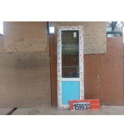 Пластиковые Двери Б/У 2150(в) х 690(ш) Балконные