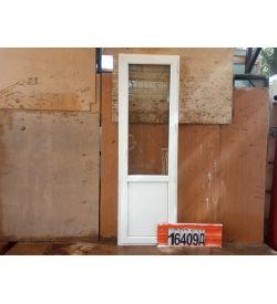Двери Пластиковые БУ 2190(в) х 690(ш) Балконные