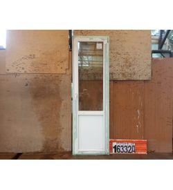 Пластиковые Двери Б/У 2260(в) х 700(ш) Балконные