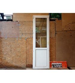 Пластиковые Двери Б/У 2170(в) х 680(ш) Балконные