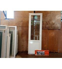 Пластиковые Двери Б/У 2250(в) х 740(ш) Балконные