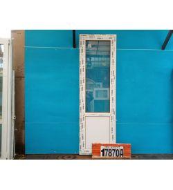 Пластиковые Двери Б/У 2350(в) х 700(ш) Балконные