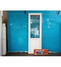 Пластиковые Двери Б/У 2150(в) х 710(ш) Балконные