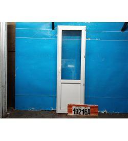 Пластиковые Двери Б/У 2200(в) х 710(ш) Балконные