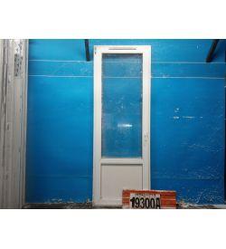 Двери Пластиковые БУ 2350(в) х 840(ш) Балконные