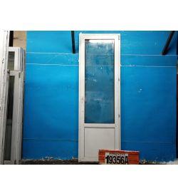 Пластиковые Двери Б/У 2500(в) х 810(ш) Балконные