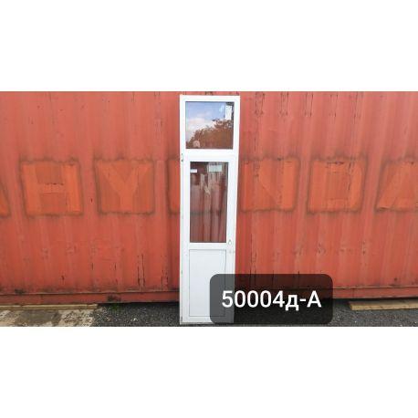 Пластиковые Двери Б/У 2630(в) х 650(ш) Балконные