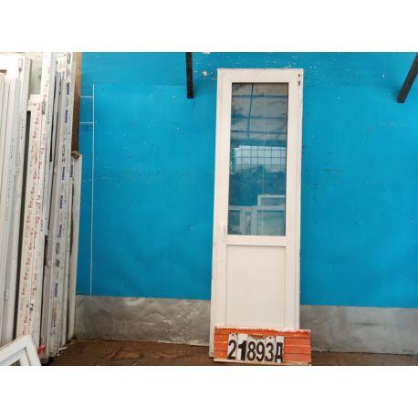 Пластиковые Двери Б/У 2370(в) х 710(ш) Балконные