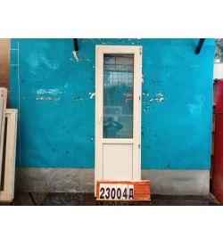 Пластиковые Двери Б/У 2170(в) х 670(ш) Балконные