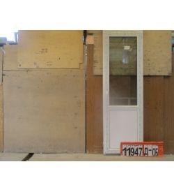 Пластиковые Двери БУ 2210(в) х 710(ш) Балконные Неликвид